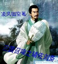 三国召唤之辅佐刘备